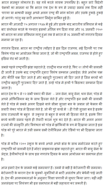 essay on rashtriya parv
