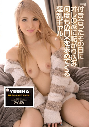 IPZ-585 And also Dating Was Many Times Korogarikomi To My House On That Day Will Come Seeking
