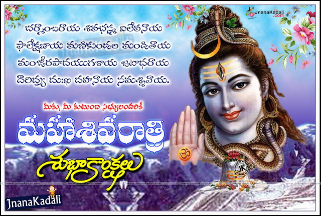2016 Happy Maha Shivaratri Telugu Quotations Wishes Greetings Wallpapers,Maha Shivaratri Details Story Telugu Whatsapp Facebook Greeting Cards,Here is a New Telugu Language Lord Shiva Hd Wallpapers with Happy Maha Sivaratri Slogans, Sivaratri Captions in Telugu , Daily Telugu Good Lines of Shiva,maha shiva ratri story in telugu,jaagaaram anduku in telugu,maha shiva ratri story pdf in telugu,lord shiva hd wallpapers,lord shiva slokams in telugu