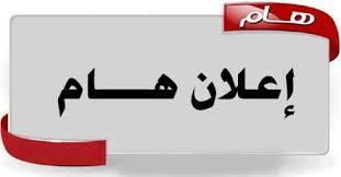 استدعاء اساتذة الاحتياط مديرية التربية لولاية وهران