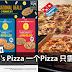 Domino's Pizza 大大大优惠!一个Pizza 只需要20仙!太便宜了!!!