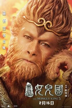 A Lenda do Rei Macaco 3 Reino das Mulheres 2018 - Legendado