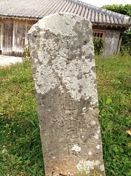 讀谷山道路元標の写真
