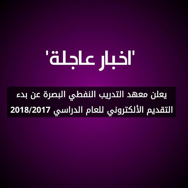 يعلن معهد التدريب النفطي البصرة عن بدء التقديم الألكتروني للعام الدراسي 2018/2017