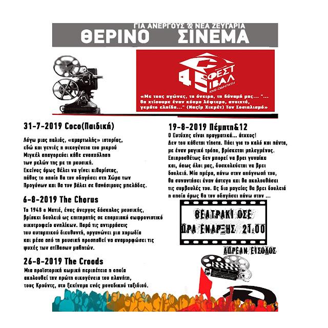 Το Θερινό σινεμά της ΚΝΕ στο Ναύπλιο ξεκίνησε...