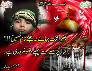 Islamic-Hazrat-Imam-Hussain-as-images