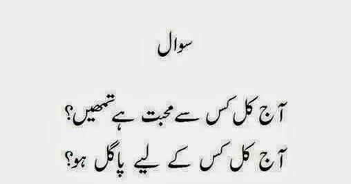 Ghazal's World: Aj kal kis se muhabbat hy tmhe? Wasi shah