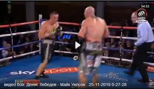 Denis Lebedev Vs Mike Wilson Fight Replay Video  Boxing Tube, Boxing Live  Replay Videos-4766