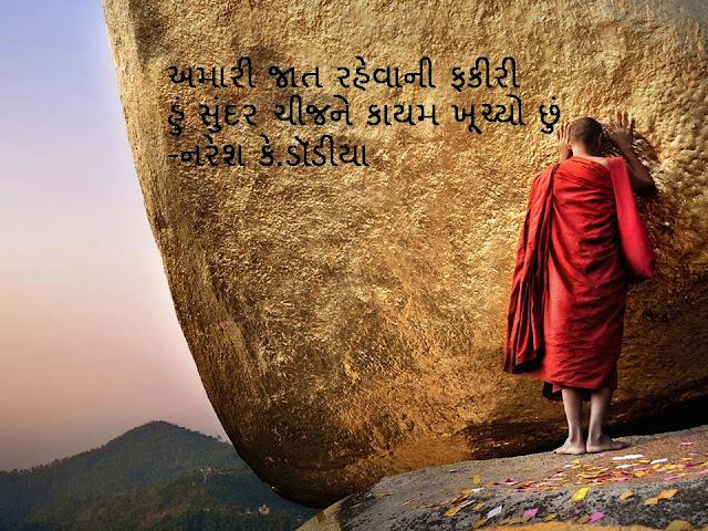 अमारी जात रहेवानी फकीरी Gujarati Sher By Naresh K. Dodia