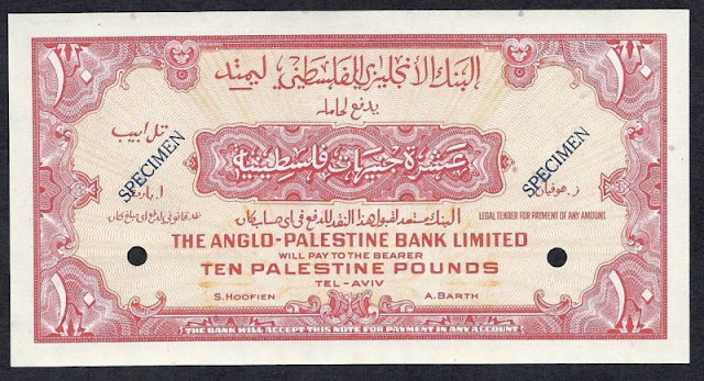 10 Pounds Anglo Palestine Bank banknote