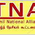 தேசிய அரசாங்கத்தின் புதிய அரசியல் யாப்பு முடக்கப்படலாம் - கூட்டமைப்பு சந்தேகம்