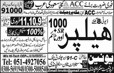 Jobs for Helpers in Suadi Arabia 09 Feb 2018