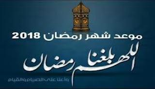 اللهم بلغنا رمضان.. موعد أول أيام شهر رمضان 2018-1439 فلكيا فى مصر والسعودية والامارات والكويت