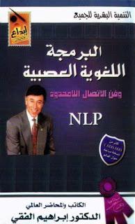 تحميل كتاب البرمجة اللغوية العصبية وفن الاتصال اللامحدود pdf - إبراهيم الفقي