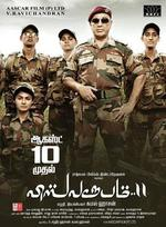 Vishwaroop Reviews
