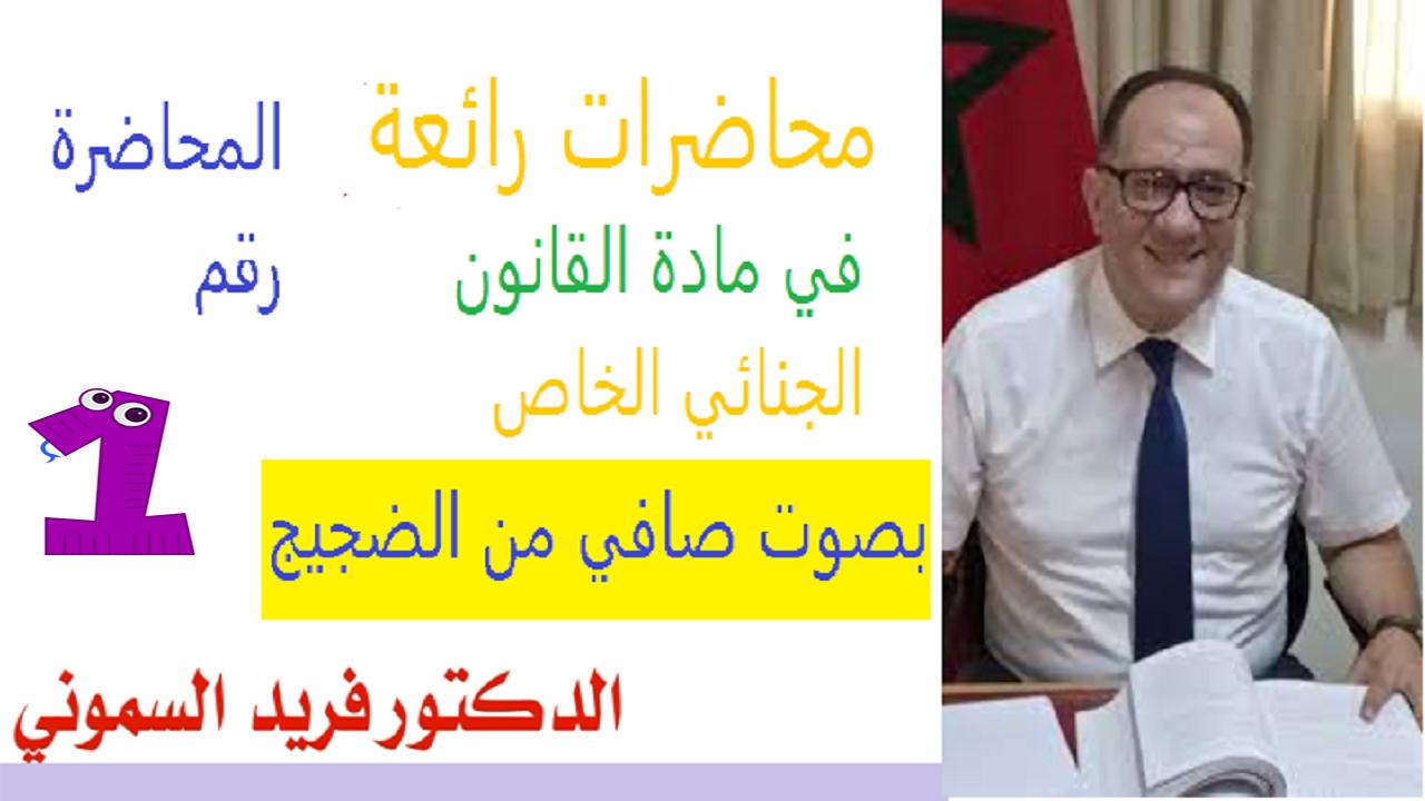 محاضرات في مادة القانون الجنائي الخاص للدكتور فريد السموني