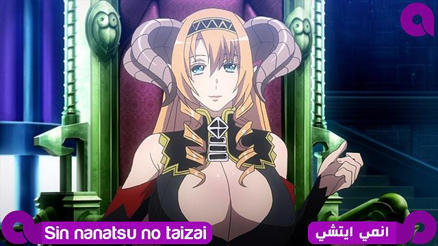 تحميل الحلقة الـ 2 من الانمي Sin Nanatsu no Taizai حصرياً
