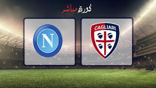 مشاهدة مباراة نابولي وكالياري بث مباشر 05-05-2019 الدوري الايطالي