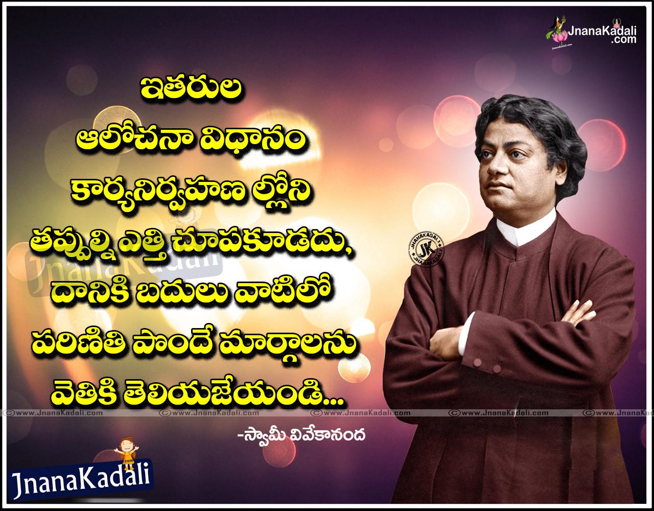 Swami Vivekananda Best Quotes Telugu