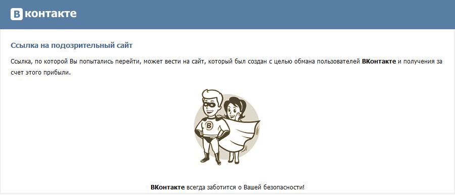 Ссылка на подозрительный сайт В Контакте