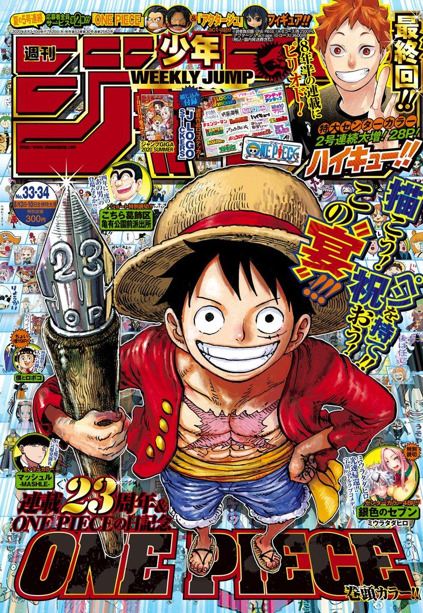 週刊少年ジャンプ 2020年33・34号 [Weekly Shonen Jump 2020 No.33/34+RAR]