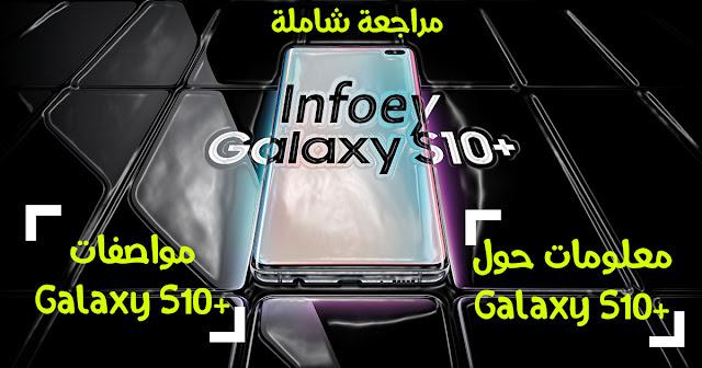 مواصفات samsung galaxy s10+ و معلومات حول سامسونج جالكسي اس 10 بلس | samsung galaxy s10 plus; مميزات samsung galaxy s10+ و عيوب سامسونج جالكسي اس 10 بلس | samsung galaxy s10 plus; samsung galaxy s10+; samsung galaxy s10 plus; samsung galaxy s10; galaxy s 10; مميزات samsung s10 plus و عيوب سامسونج جالكسي اس 10 بلس; مميزات samsung galaxy s10+ و عيوب سامسونج جالكسي اس 10 بلس; مميزات samsung galaxy s10 plus و عيوب سامسونج جالكسي اس 10 بلس;