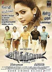 Uppu Karuvadu 2015 300MB Tamil Movie Download DVDScr