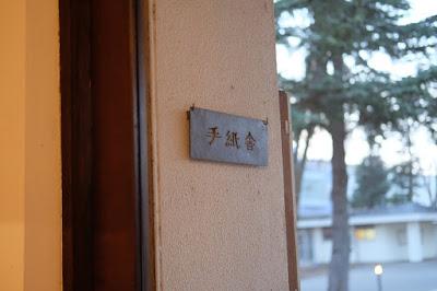 東京・手紙舎つつじヶ丘本店
