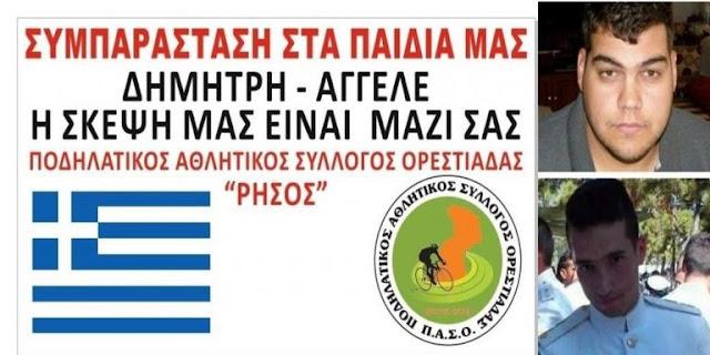 Ξεσηκώνεται όλη η Βόρεια Ελλάδα για τους Έλληνες στρατιωτικούς! Αντίστροφη μέτρηση για το μεγάλο συλλαλητήριο