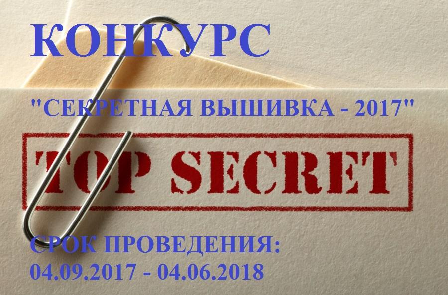 """""""Секретная вышивка - 2017"""""""