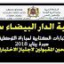 الأكاديمية الجهوية للتربية والتكوين لجهة الدار البيضاء سطات  نتائج الاختبارات الكتابية لمباراة التوظيف بالتعاقد دورة يناير 2018