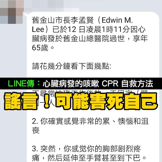 舊金山市長 李孟賢 心臟病 咳嗽 CPR 謠言