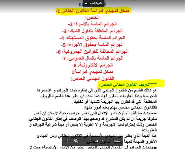 ملخص مميز في القانون الجنائي الخاص S4 بصيغة PDF