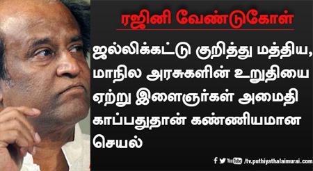 Youngsters should maintain calm and peace, says Rajinikanth