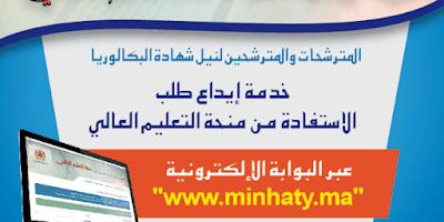 من يستفيد من المنحة الجامعية منحتي البوابة الالكترونية www.minhaty.ma ؟