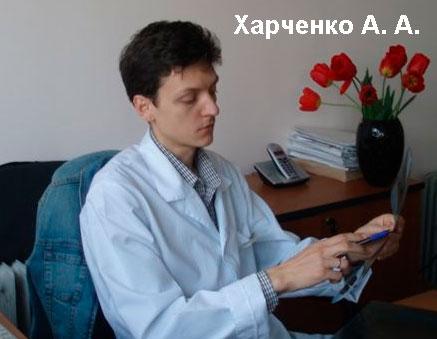 Харченко Андрей Алексеевич
