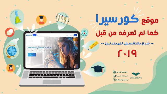 شرح موقع كورسيرا بالعربي (بالصور والفيديو) - تعلم من أكبر جامعات العالم مجانا!