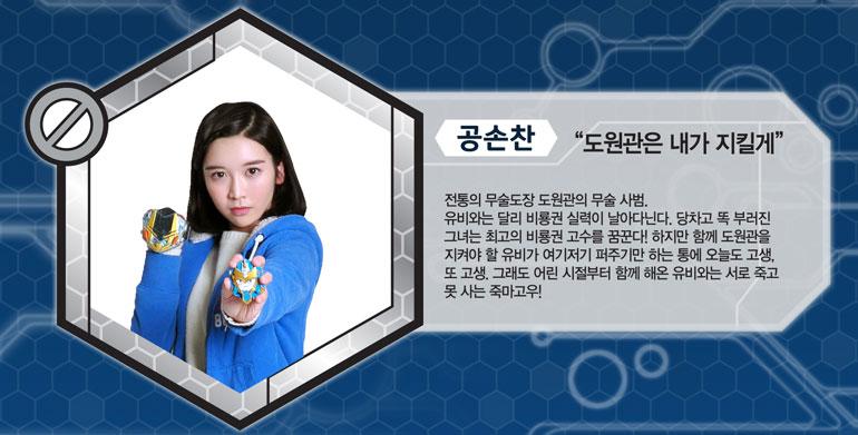 กองซุนจ้าน แปลงร่างเป็น จูล่ง