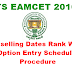 TS/Telangana Eamcet web options entry dates 2016 seat allotment order download