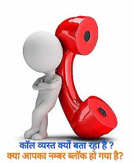 फोन हमेशा क्यों व्यस्त बताता है.. ?