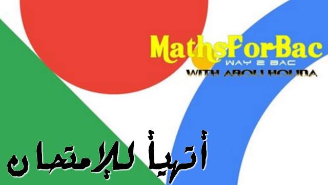 وطني 2018 مع التصحيح - مادة الرياضيات