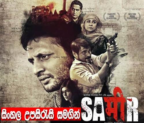 Sinhala Sub - Sameer (2017)