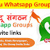 ( हिन्दू ) Hindu Sangathan Whatsapp Group Links