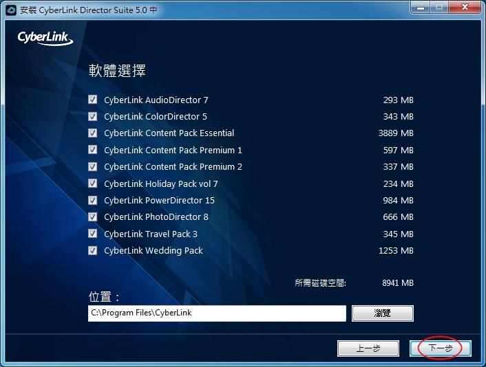 cyberlink director suite 5.0 破解