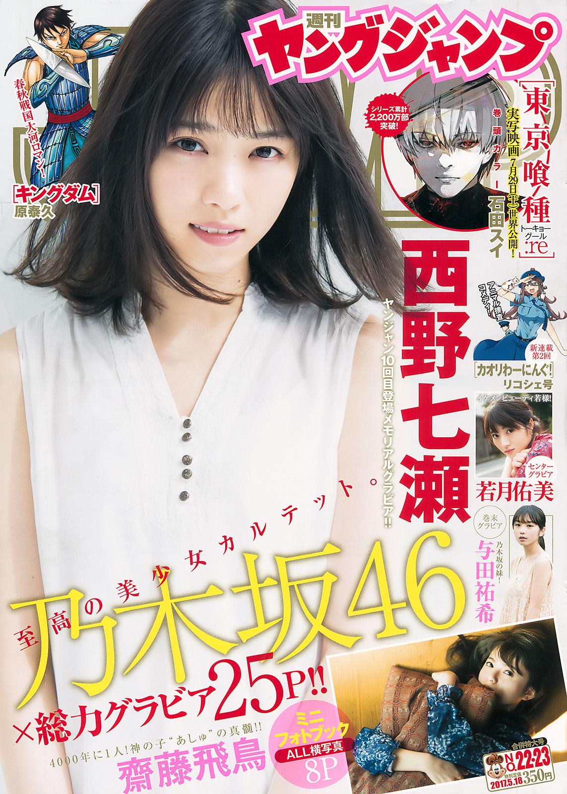 Nishino Nanase 西野七瀬 Nogizaka46, Young Jump 2017.05.18 No.22 (週刊ヤングジャンプ 2017年22号)