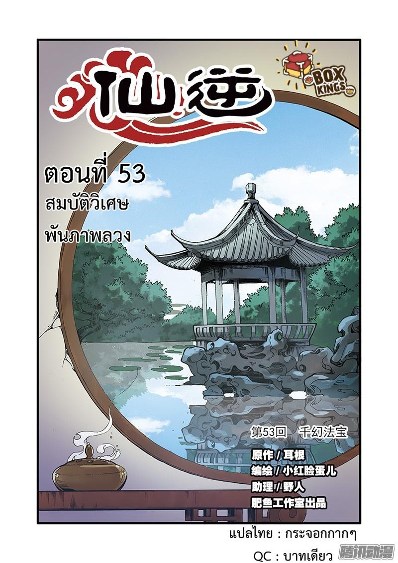 อ่านการ์ตูน Xian Ni 53 ภาพที่ 1