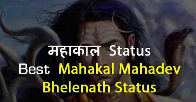 mahakal status,mahakal shayari,mahadev status,mahadev shayari,bholenath status,bholenath shayari,lord quotes,mahakal attitude status,chillam status,mahakal quotes,mahadev quotes,bholebaba shayari
