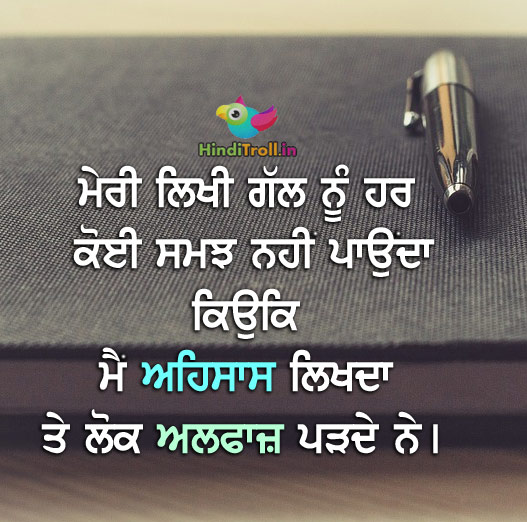 Sad Punjabi Quotes Wallpaper | Love Punjabi Wallpaper | Punjabi Comment Picture | Sad Punjabi Whatsapp Profile Picture Wallpaper