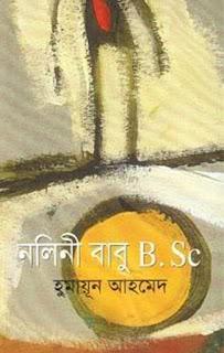 Nalini Babu BSc by Humayun Ahmed