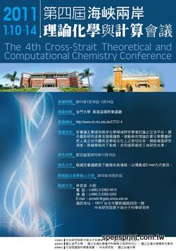 金門大學第四屆海峽兩岸理論化學與計算會議海報